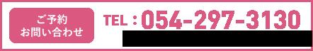 【ご予約・お問い合わせ】TEL:054-297-3130 〒422-8007 静岡市駿河区聖一色434-4