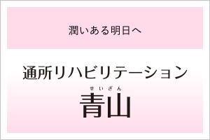 【通所リハビリテーション青山】潤いある明日へ