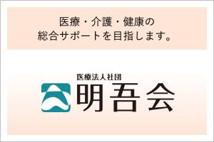 【明吾会】医療・介護・健康の総合サポートを目指します。
